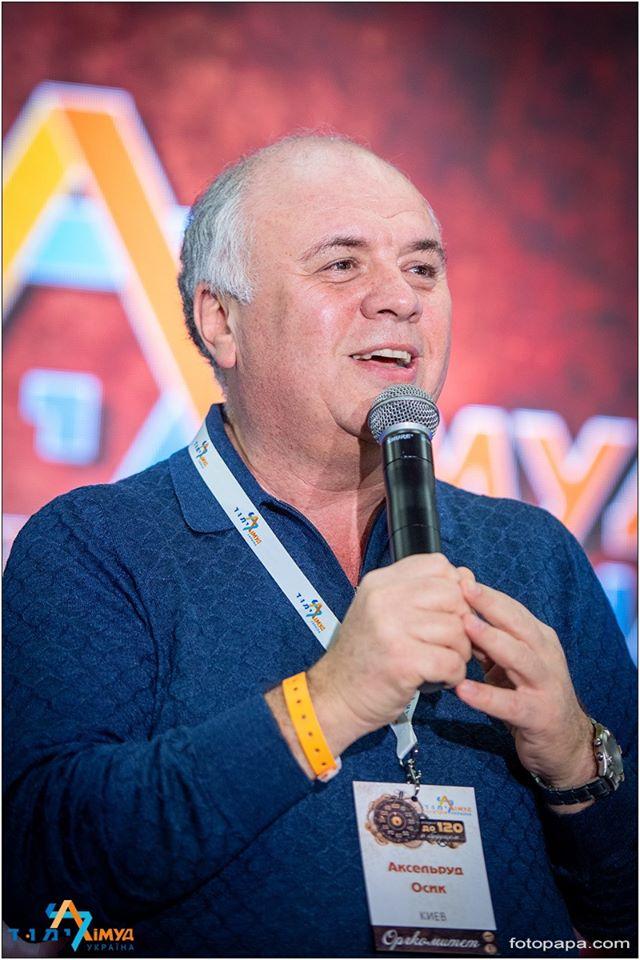 Аксельруд Осик